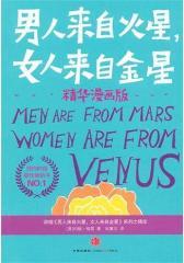 男人来自火星女人来自金星(精华漫画版)(试读本)