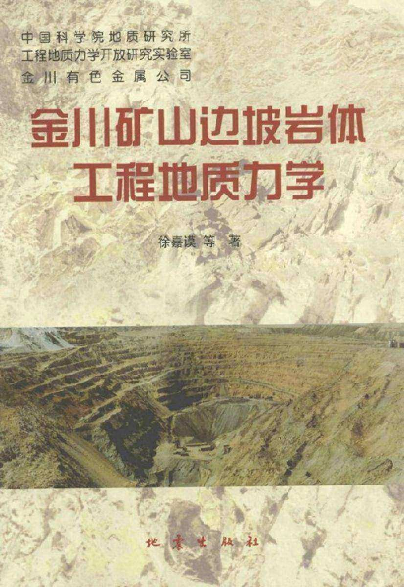 金川矿山边坡岩体工程地质力学(仅适用PC阅读)