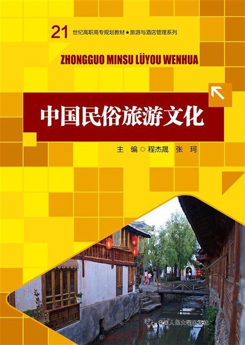 中国民俗旅游文化