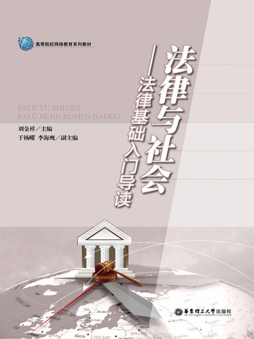 高等院校网络教育系列教材·法律与社会:法律基础入门导读