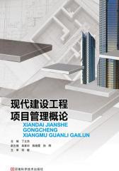 现代建设工程项目管理概论
