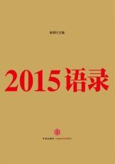 2015语录