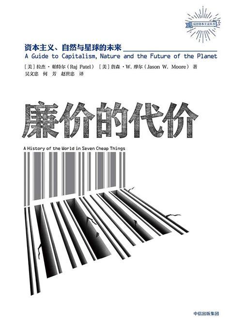 廉价的代价:资本主义、自然与星球的未来