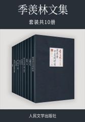 季羡林文集(套装共10册)