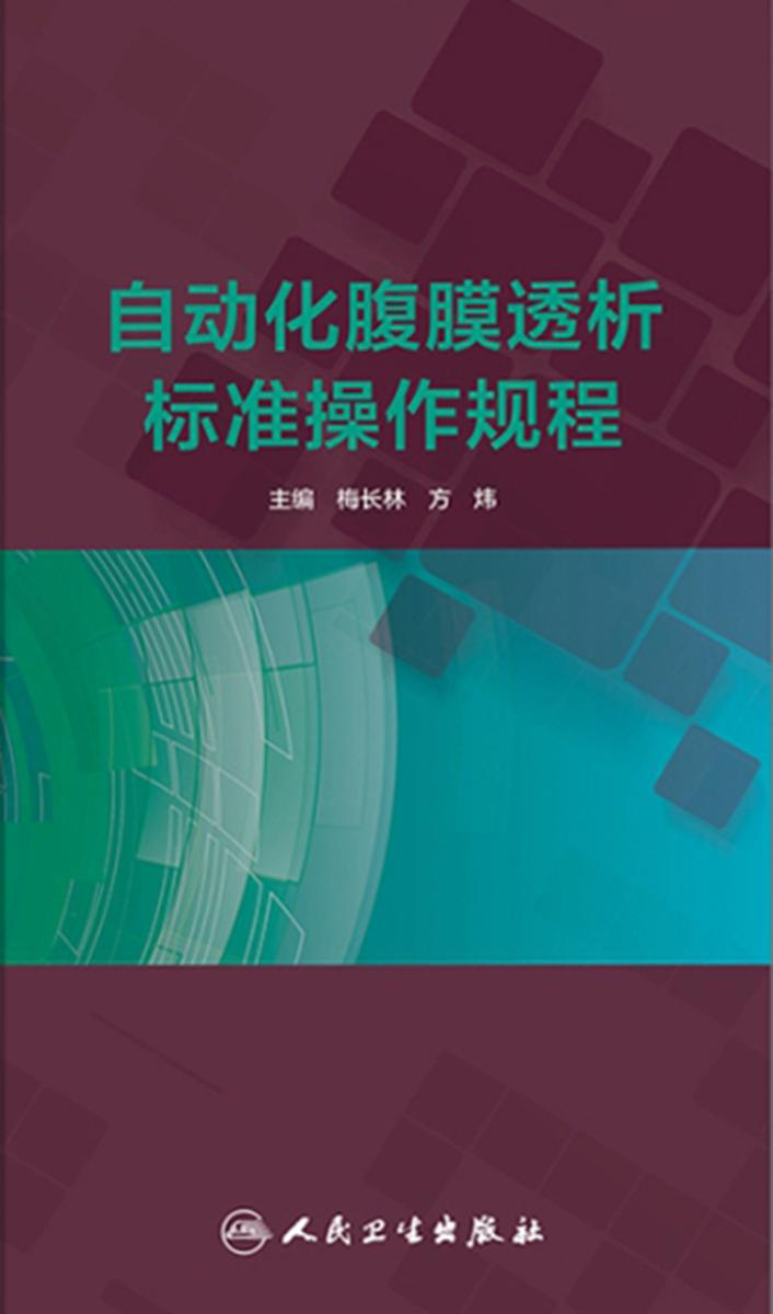 自动化腹膜透析标准操作规程