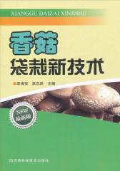 香菇袋栽新技术