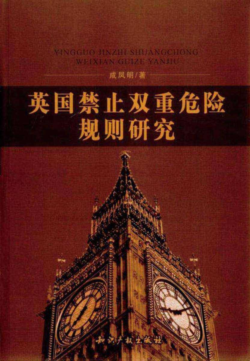 英国禁止双重危险规则研究
