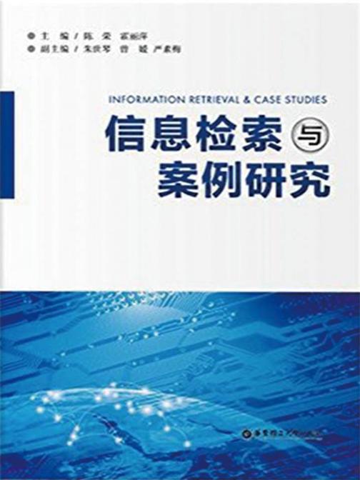 信息检索与案例研究