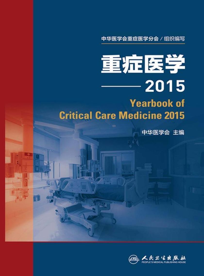 重症医学-2015