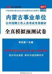 中公版·2017内蒙古事业单位公开招聘工作人员考试专用教材:全真模拟预测试卷