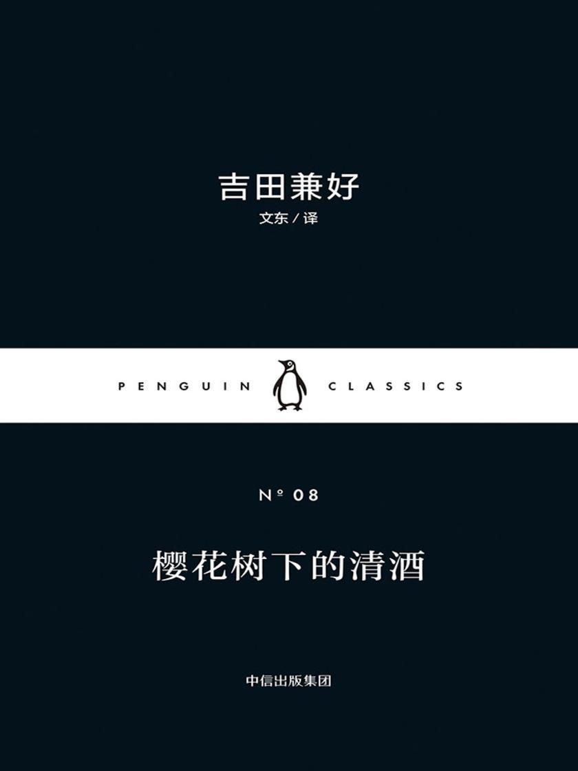 樱花树下的清酒(企鹅经典:小黑书·第一辑 8)