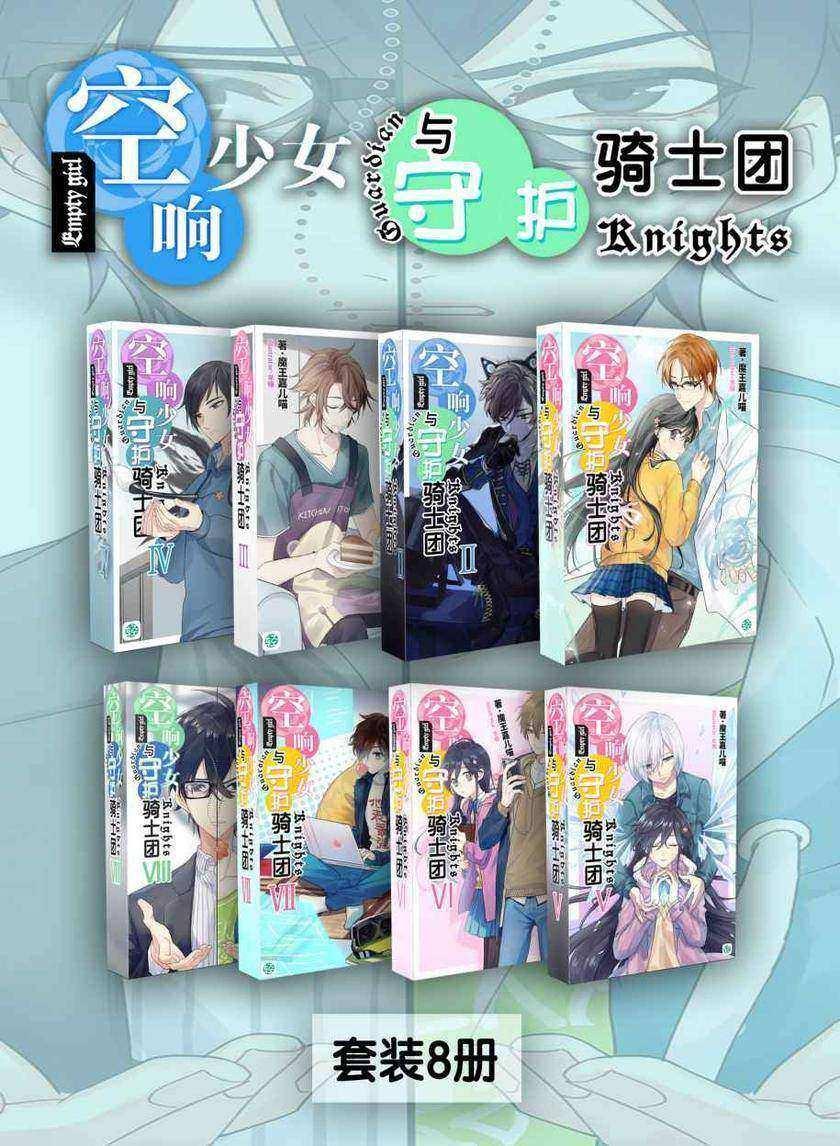 空响少女与守护骑士团(Vol.01-Vol.08)(套装8册)(轻小说系列)