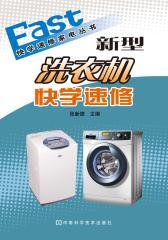 新型洗衣机快学速修
