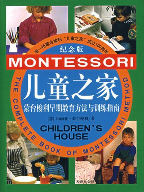 儿童之家:蒙台梭利早期教育方法与训练指南