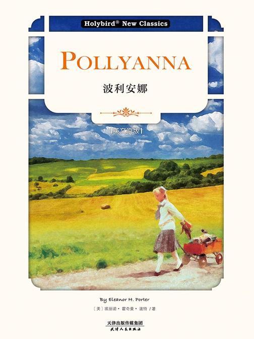 波利安娜:POLLYANNA(英文版)