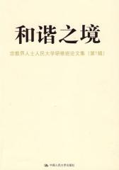 和谐之境——宗教界人士人民大学研修班论文集(第1辑)