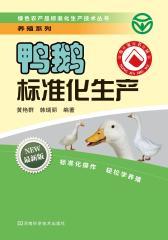 鸭鹅标准化生产