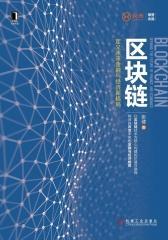 区块链:定义未来金融与经济新格局