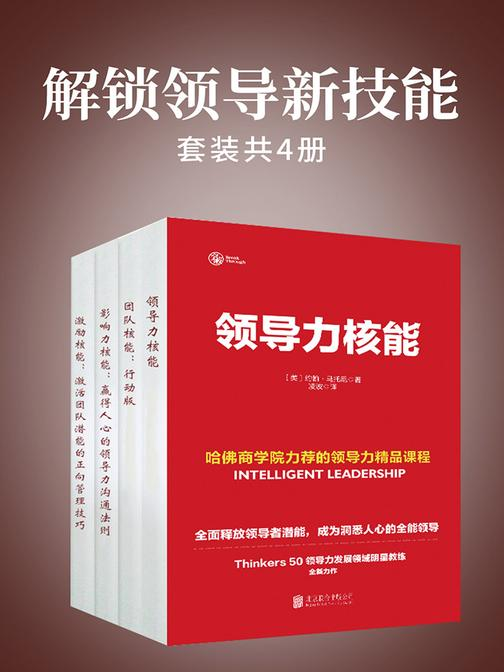 解锁领导新技能(套装共4册)