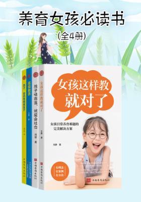 养育女孩书 (全4册)