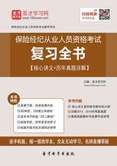 2016年保险经纪从业人员资格考试复习全书【核心讲义+历年真题】