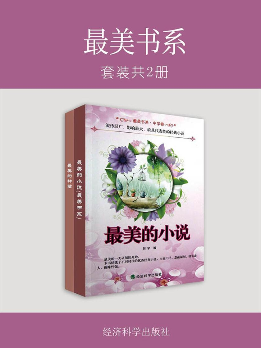 最美书系(套装共2册)