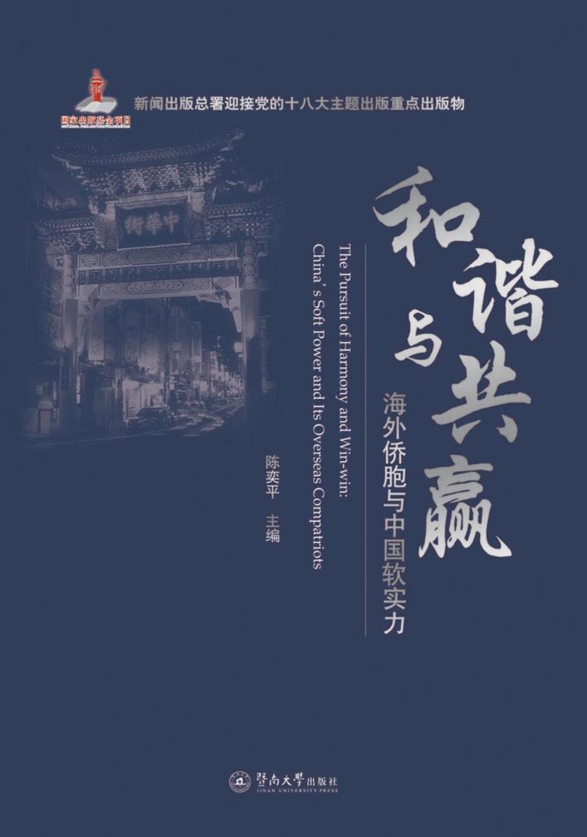 和谐与共赢:海外侨胞与中国软实力(仅适用PC阅读)