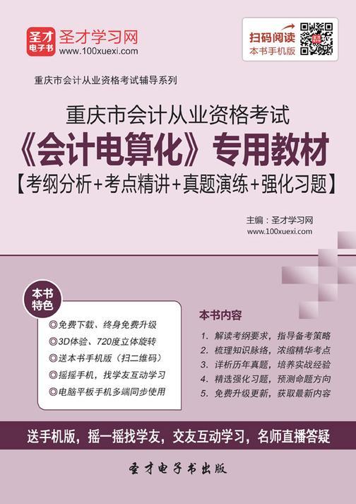 2016年重庆市会计从业资格考试《会计电算化》专用教材【考纲分析+考点精讲+真题演练+强化习题】