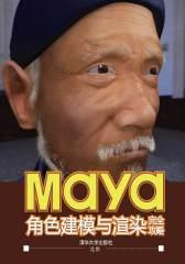 Maya角色建模与渲染完全攻略(仅适用PC阅读)