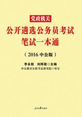 中公版·2016党政机关公开遴选公务员考试:笔试一本通