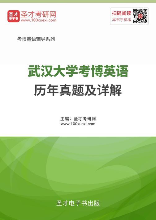 武汉大学考博英语历年真题及详解