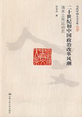 二十世纪初中国政治改革风潮:清末立宪运动史