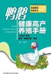 鸭鹅健康高产养殖手册(仅适用PC阅读)