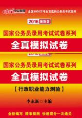 中公教育·(2016)国家公务员录用考试试卷系列·全真模拟试卷:行政职业能力测验