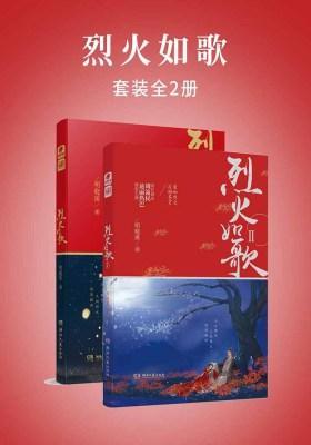 烈火如歌(全两册)