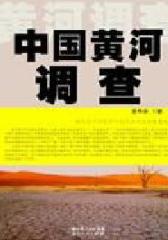 中国黄河调查(试读本)