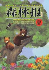 森林报·夏