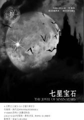 布莱姆·斯托克恐怖小说-七星宝石