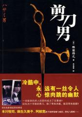 剪刀男(试读本)
