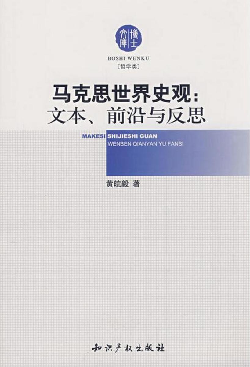 马克思世界史观:文本、前沿与反思(博士文库)