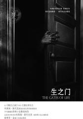 布莱姆·斯托克恐怖小说-生之门