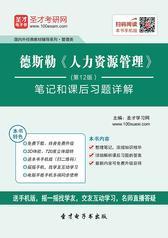 德斯勒《人力资源管理》(第12版)笔记和课后习题详解