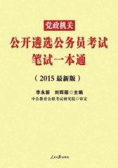 中公2015党政机关公开遴选公务员考试:笔试一本通