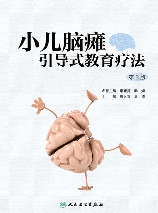 小儿脑瘫引导式教育疗法(第2版)