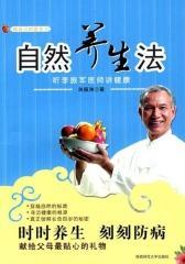 自然养生法:听李振军医师讲健康