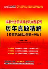 中公版·(2016)国家公务员录用考试真题系列:历年真题精解·行政职业能力测验+申论(最新二维码版)