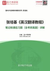 张培基《英汉翻译教程》笔记和课后习题(含考研真题)详解