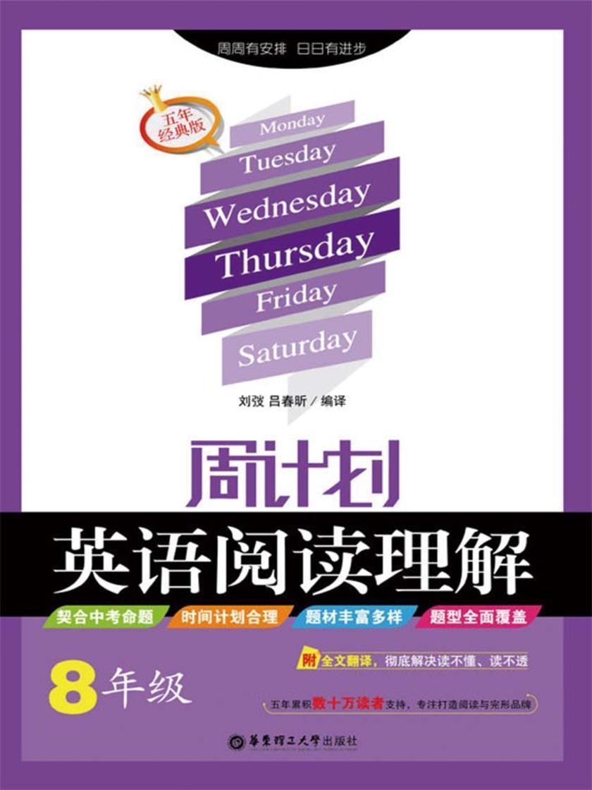 周计划:英语阅读理解(8年级)(五年经典版)(附全文翻译)