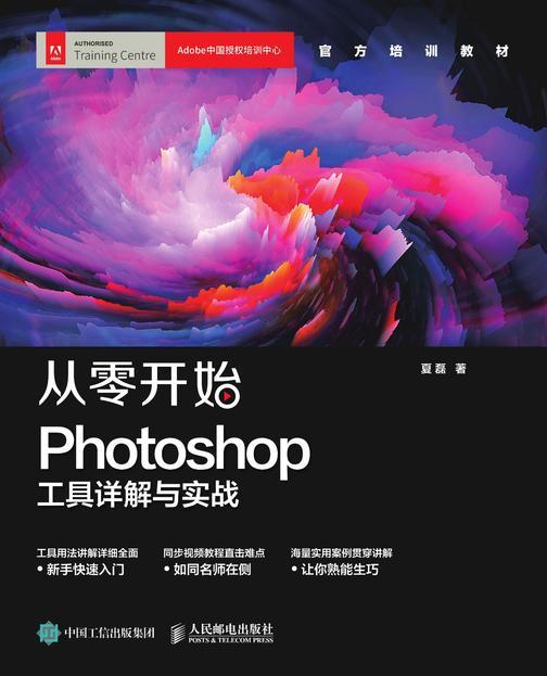 从零开始:Photoshop工具详解与实战