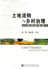 土地流转与乡村治理:两岸的研究
